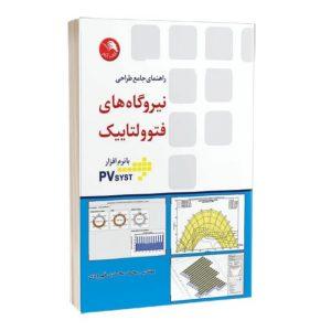 کتاب راهنمای جامع طراحی نیروگاه های فتوولتاییک با نرم افزار pvsyst