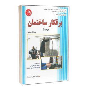 کتاب برقکار ساختمان درجه2