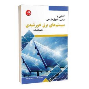 کتاب آشنایی با مبانی و اصول طراحی سیستم های برق خورشیدی( فتوولتاییک)