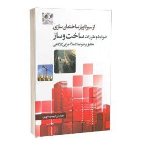 کتاب از سیر تا پیاز ساختمان سازی ضوابط و مقررات ساخت و ساز مطابق بر ضوابط کاملا اجرایی کارگاهی
