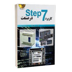 کتاب کاربرد STEP7 در صنعت