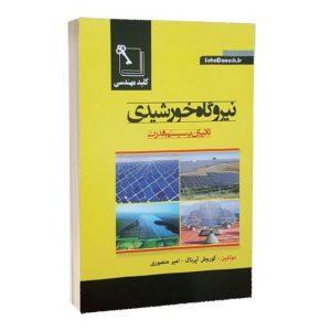 کتاب کلید مهندسی نیروگاه خورشیدی و تاثیر آن بر سیستم قدرت