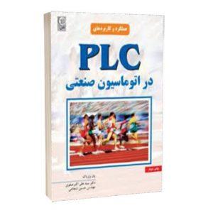 کتاب PLC دراتوماسیون صنعتی