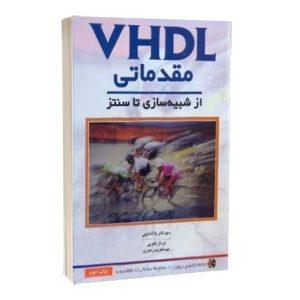 کتاب VHDL مقدماتی از شبیه سازی تا سنتز