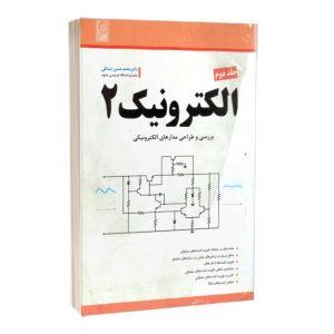 کتاب الکترونیک ۲ ج۱/ بررسی و طراحی مدارهای الکترونیکی