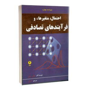 کتاب احتمال، متغیرها،و فرآیندهای تصادفی جلد دوم / ویرایش چهارم