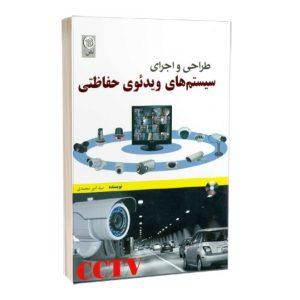 کتاب طراحی و اجرای سیستم های ویدئوی