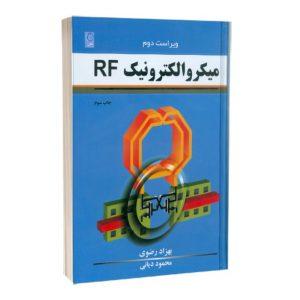 کتاب میکروالکترونیک RF دیانی. ویراست دوم