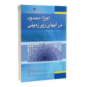کتاب اجزاء محدود در آبهای زیرزمینی
