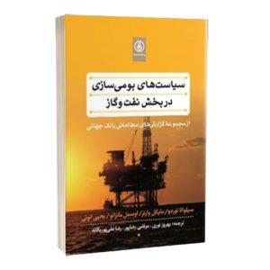 کتاب سیاستهای بومیسازی در بخش نفت و گاز