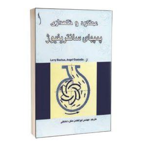 کتاب عملکرد و نگهداری پمپهای سانتریفیوژ