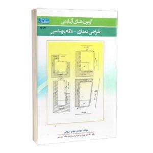 کتاب آزمون های آزمایشی طراحی معمار