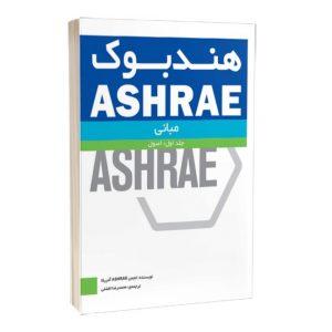 کتاب هندبوک ASHRAE مبانی جلد اول : اصول