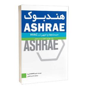 کتاب هندبوک ASHRAE سیستمها و تجهیزات
