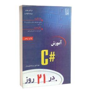کتاب آموزش #C در ۲۱ روز