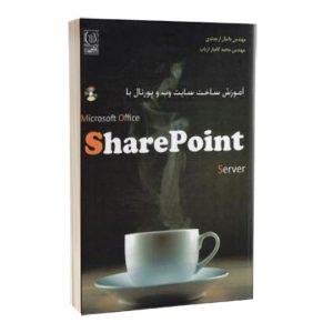 کتاب آموزش ساخت سایت وب و پرتال با share point