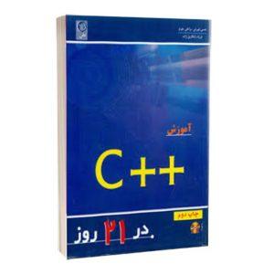 کتاب آموزش ++C در ۲۱ روز