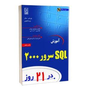 کتاب آموزش SQL سرور ۲۰۰۰ در۲۱ روز