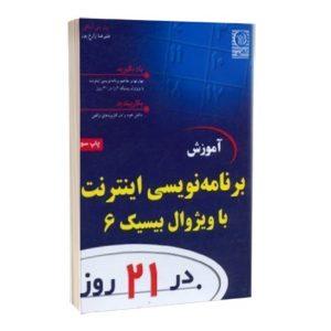 کتاب آموزش برنامه نویسی اینترنت با ویژوال بیسیک ۶ در ۲۱ روز