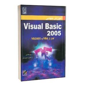 کتاب آموزش جهشی ویژوال بیسیک ۲۰۰۵