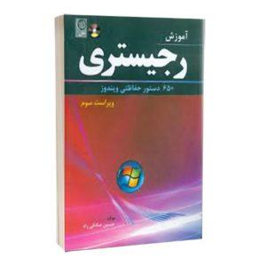 کتاب آموزش رجیستری ۶۵۰ دستور حفاظتی ویندوز