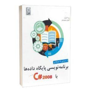 کتاب برنامه نویسی پایگاه داده ها با ۲۰۰۸ #C