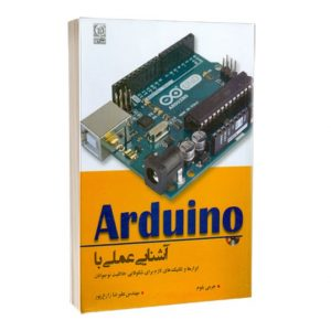 کتاب Arduino آشنایی عملی با آردوینو/ ابزارها و تکنیکهای لازم برای شکوفایی خلاقیت نوجوانان