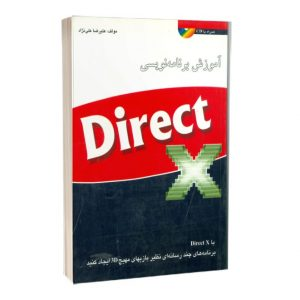 کتاب آموزش برنامه نویسی دایرکت X