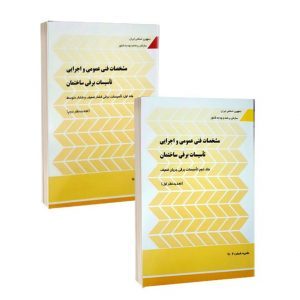 نشریه ۱۱۰ مشخصات فنی عمومی و اجرایی تاسیسات برقی کارهای ساختمانی