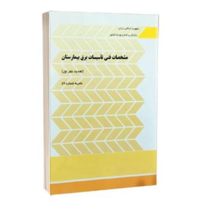 نشریه 89 ( مشخصات فنی تاسیسات برق بیمارستان )