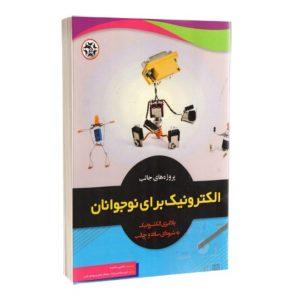 كتاب پروژههای جالب الكترونيك برای نوجوانان