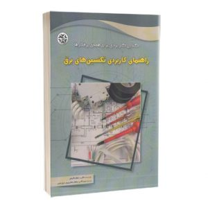 کتاب راهنمای کاربردی تکنسین های برق