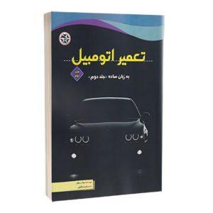 کتاب تعمیر اتومبیل به زبان ساده جلد دوم