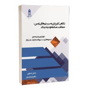 کتاب نگاهی کاربردی به سیستم های زمین،حفاظت صاعقه و شیلدینگ