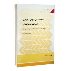 نشریه ۱۱۰ مشخصات فنی عمومی و اجرایی تاسیسات برقی کارهای ساختمانی - جلد اول
