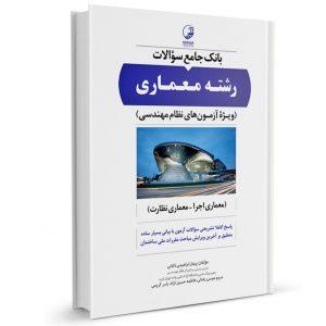 کتاب بانک جامع سوالات رشته معماری (سال به سال)