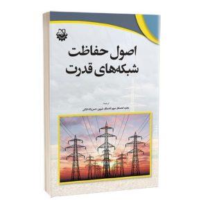 کتاب اصول حفاظت شبکه های قدرت