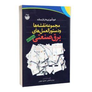 کتاب مجموعه نقشه ها و دستورالعمل های برق صنعتی