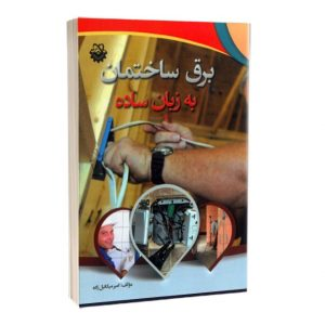 کتاب برق ساختمان به زبان ساده