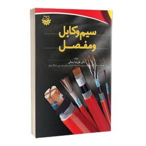 كتاب سيم و كابل و مفصل