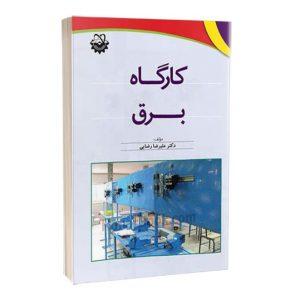 کتاب کارگاه برق