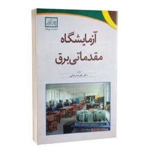 كتاب آزمايشگاه مقدماتی برق