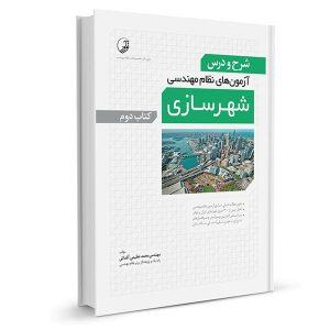 کتاب شرح و درس آزمونهای نظام مهندسی شهرسازی (کتاب دوم)