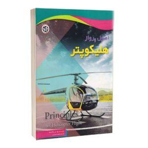 كتاب اصول پرواز هليكوپتر