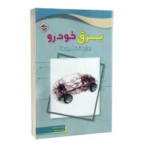 كتاب برق خودرو براي تكنسين ها