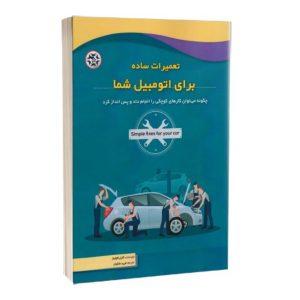 کتاب تعمیرات ساده برای اتومبیل