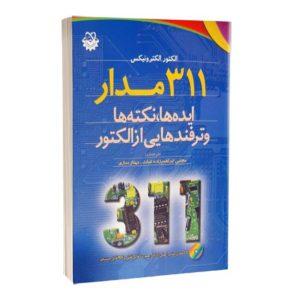 کتاب 311 مدار (ایده ها، نکته ها و ترفندهایی از الکتور)