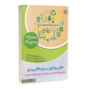 کتاب 50 پروژه ی سبز کاربردی