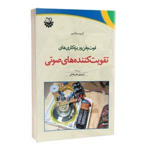 كتاب فوت و فن و ريزه كاريهای تقويتكنندههای صوتی