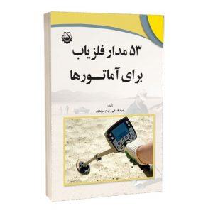 کتاب 53 مدار فلزیاب برای آماتورها
